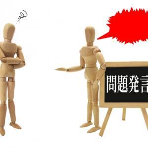 「こびナビ」副代表木下氏の問題発言をまとめました