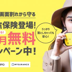 200円のスマホ保険が登場!1ヶ月無料キャンペーン後についても詳しく解説します。