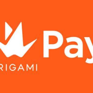 サービス終了。Origami Pay の思い出