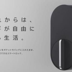 スマートロック Qrio Lock (q-sl2)をレビュー。家の鍵はスマホで開ける時代