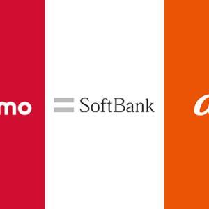 ドコモ・au・ソフトバンクは格安SIM並みの料金で利用できるのか【3GB1600円】