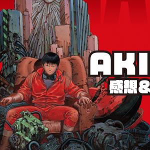 映画「AKIRA アキラ」感想&考察(ネタバレあり)