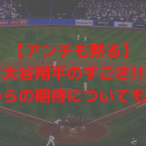 【アンチも黙る】大谷翔平のすごさ!!【これからの期待についても解説】