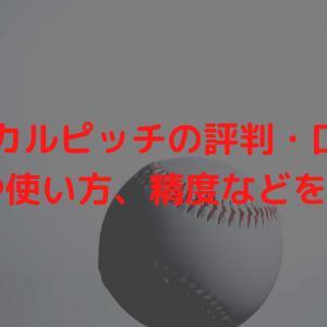 テクニカルピッチの評判・口コミ!!価格や使い方、精度などを解説!!