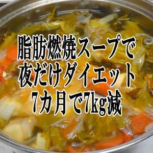 脂肪燃焼スープで夜だけダイエット③7カ月で7kg減りました。