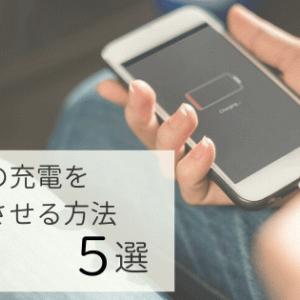【iPhone編】スマホの充電を長持ちさせる方法5選
