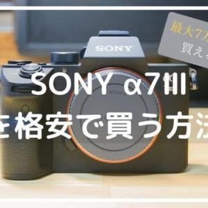 【最大7万円も安くなる?】SONY α7Ⅲ を格安で手に入れる方法