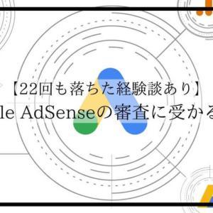 【22回落ちた体験談あり】Google AdSenseの審査に受かる9つのコツを解説