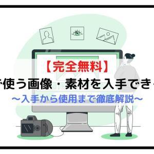 【完全無料】ブログで使える画像・素材を入手できるサイト9選【商用可】
