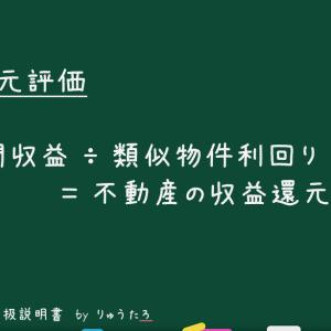 用語集「収益還元評価(しゅうえきかんげんひょうか)」