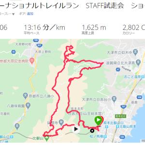 比叡山インターナショナルトレイルラン STAFF試走会 アフター餡