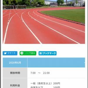運動施設が徐々に開放