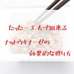 納豆博士はナットウキナーゼ効果なしを改善したナットウキナーゼサプリ