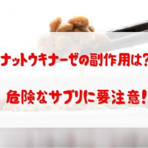 納豆博士のナットウキナーゼの効果に副作用はある?安全性