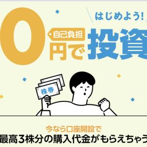 【LINE証券】株初心者向け!口座開設まで流れを画像付きで解説
