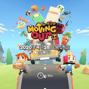 「Moving Out」無料体験版をおすそわけプレイで遊んでみた