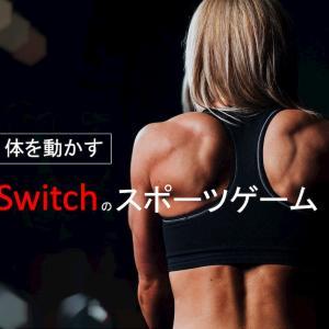 運動不足解消!Switchの体を動かすスポーツゲーム4選