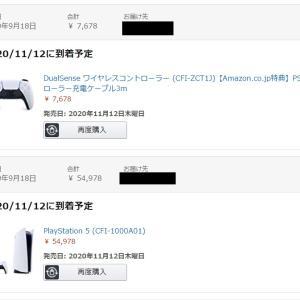AmazonでPS5(CFI-1000A01)とコントローラー予約注文できました!