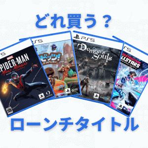 どれ買う?PS5本体と同時発売されるローンチタイトル4つ