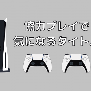 ローカル2人で遊ぶ!PS5オフライン協力プレイで気になるタイトルまとめ