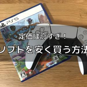 PS5のソフトを安く買う4つの方法【知らなきゃ損】