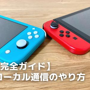 Switchローカル通信のやり方【完全ガイド】