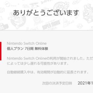 Nintendo Switch Online7日間無料体験チケットの使い方