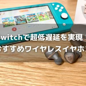 Switch対応のワイヤレスイヤホン、低遅延でおすすめはソニック