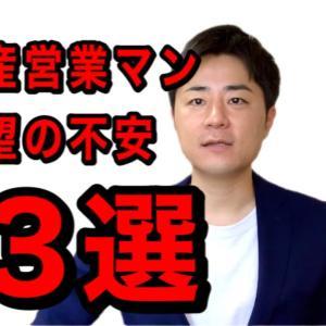 不動産営業マン志望の不安3選!