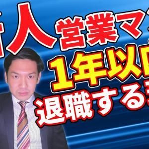 【退職理由】不動産営業は2年目から楽になるから辞めるな!!