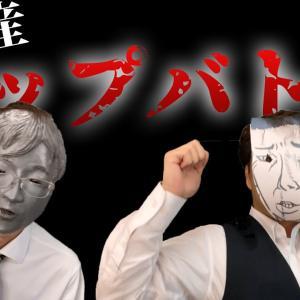 不動産ラップバトル(不動産新人 vs 鬼畜係長)