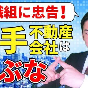 【知らないと損】転職するなら地域密着の地場不動産会社がオススメ!