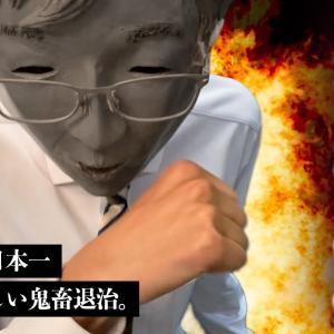 【鬼滅の刃×不動産営業】不動産会社の月末の刃