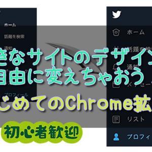 誰でもかんたん!chrome拡張の作り方!【基礎編】