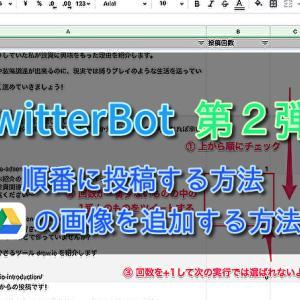 スプレッドシートの順番通りにツイートするTweetBotの作り方