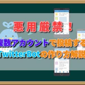 複数アカウントでツイートするTwitterBot