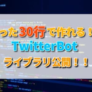 【簡単】自作のTwitterBotを簡単に作るライブラリを作った話