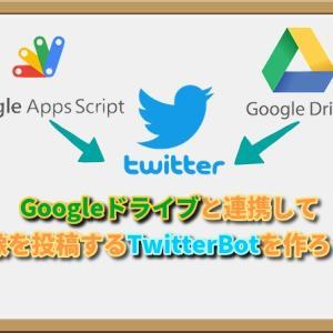 自作のTwitterBotでGoogleドライブの画像をアップロードする方法
