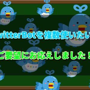 TwitterBotで複数アプリを使いたい!
