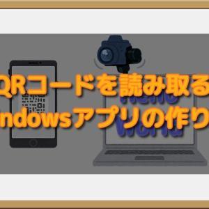 Webカメラを利用してQRコードを読み込むWindowsアプリを作る