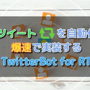 定期的にリツイートを行うTwitterBotの作り方