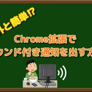 Chrome拡張のBackgroundからサウンドを鳴らす方法