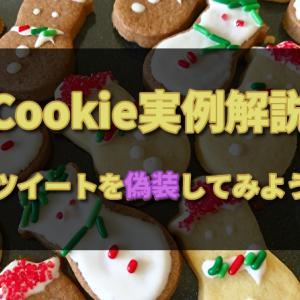 Cookieを使ってTwitterになりすまし投稿してみよう