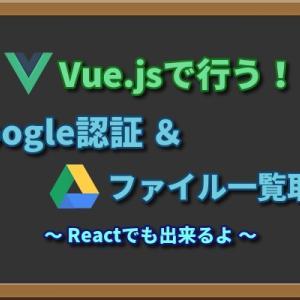 Vue.jsでブラウザからGoogleのDrive APIを実行する方法