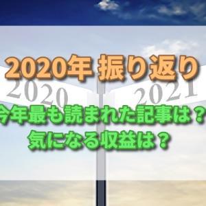 2020年の振り返りと分析 〜2年目で黒字化達成できました〜