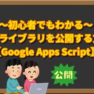 自作のライブラリを公開する方法【Google Apps Script / GAS】