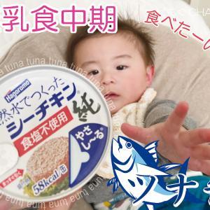 離乳食のツナ缶、いつから食べさせる?選び方は?冷凍はできる?