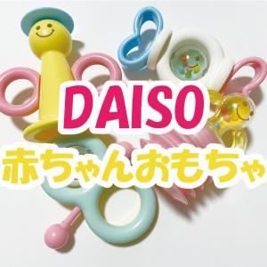100均「ダイソー」で買える!赤ちゃん用のおもちゃはこの4つ