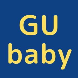 GUのベビー服「GU baby」発売!いつどこで買える?