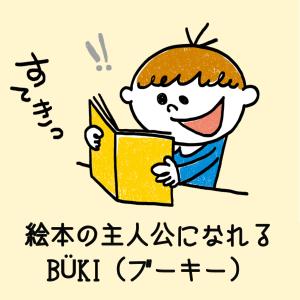絵本の主人公になれる「BÜKI(ブーキー)」